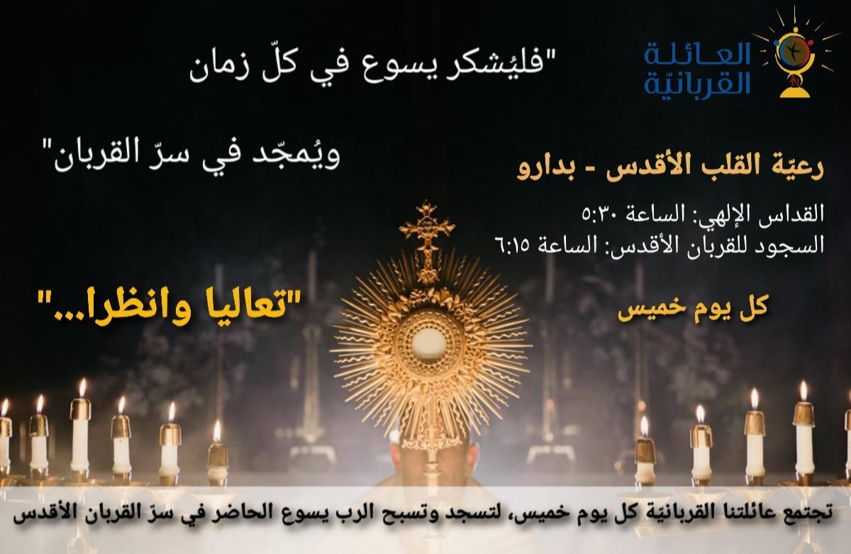 دعوة لعيد القربان الأقدس
